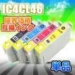 IC46 単品 互換インク EPSON エプソン IC4CL46 ICBK46 ICC46 ICM46 ICY46