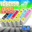IC50 単品 互換インク EPSON エプソン IC6CL50 ICBK50 ICC50 ICM50 ICY50 ICLC50 ICLM50
