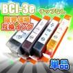 BCI-3e 単品 互換インク BCI-3eBK BCI-3eC BCI-3eM BCI-3eY Canon キャノン チップなし
