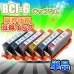 BCI-6 単品 互換インク BCI-6BK BCI-6C BCI-6M BCI-6Y BCI-6PC BCI-6PM BCI-6R BCI-6G Canon キャノン チップなし