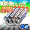 BCI-7e 単品 互換インク BCI-7eBK BCI-7eC BCI-7eM BCI-7eY BCI-7ePC BCI-7ePM BCI-7eG BCI-7eR Canon キャノン チップなし