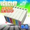 IC47 単品 互換インク EPSON エプソン ICBK47 ICC47 ICM47 ICY47 ICLC47 ICLM47 IC6CL47