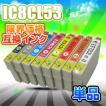 単品 IC53 互換インク EPSON エプソン ICBK53 ICMB53 ICC53 ICM53 ICY53 ICR53 ICOR53 ICGL53 IC8CL53