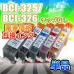 単品 BCI-325PGBK BCI-326BK BCI-326C BCI-326M BCI-326Y BCI-326GY 互換インク チップなし Canonキャノン BCI-326+325