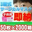 【即納】【2000箱セット】女性、子供用3層式サージカルマスク50枚入り 花粉対策 【あすつく対応】