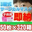 【即納】【320箱セット】女性、子供用3層式サージカルマスク50枚入り 花粉対策 【あすつく対応】