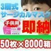 【即納】【8000箱セット】女性、子供用3層式サージカルマスク50枚入り 花粉対策 【あすつく対応】
