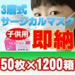 【即納】【1200箱セット】女性、子供用3層式サージカルマスク50枚入り 花粉対策 【あすつく対応】