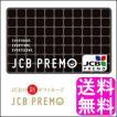 送料無料 ポイント消化 JCBプレモカード 3300円(3000円分)