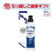 引っ越し 挨拶 品物 ギフト 洗剤 ライオン CHARMY マジカ 除菌プラス 化粧箱入 (のし付き)