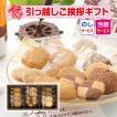 引っ越し 挨拶 品物 ギフト クッキー 神戸 トラッドクッキー TC-5 12枚入 (のし+包装仕上げ)