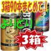 ポイント消化に よりどり ボス3ケースセット90本 サントリー缶コーヒーBOSSシリーズ 165g缶