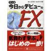 文庫 マンガ 今日からFXデビュー―24時間チャンスが生まれる外国為替 山口 祐介 B:良好 H0201B