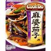 クックドゥ 麻婆茄子用 ( 120g )/ クックドゥ(Cook Do)