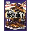 ひき肉入り麻婆茄子の素 中辛 ( 2〜3人前 ) ( レトルト食品 )