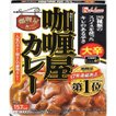 カリー屋カレー 大辛 ( 200g )/ カリー屋シリーズ ( レトルト食品 )