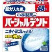 小林製薬のパーシャルデント 部分入れ歯用 洗浄剤 ミントの香り ( 48錠入 )/ パーシャルデント