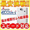 パーパス エコジョーズ 給湯暖房用熱源機 GH-H2400ZWH6 24号 フルオート 熱動弁6Pヘッダー内臓 給湯 追炊き 暖房