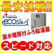 パーパスエコジョーズ給湯暖房用熱源機GH-HK2000AW-1 20号 オート