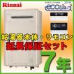 7年保証付 リンナイガス給湯器エコジョーズRUF-E2008AW(A) 20号 フルオート 壁掛形 リモコンMBC-220V(浴室・台所) セット商品