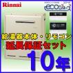 10年保証付 リンナイガス給湯器エコジョーズRUF-E2405AG(A) 24号 フルオート 据置形 リモコンMBC-220V(浴室・台所) セット商品