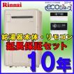 10年保証付 リンナイガス給湯器エコジョーズRUF-E2405AW(A) 24号 フルオート 壁掛形 リモコンMBC-220V(浴室・台所) セット商品