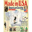 メード・イン・U.S.A. American Catalog '85/読売スペシャル