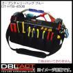 DBLTACT オープンキャリーバッグ DT-HTB-450B ブルー