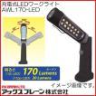 充電式LEDワークライト AWL170-LED アックスブレーン