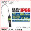 防水型LEDワークライト AWL48F-LED アックスブレーン