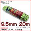 蓄光ロープ TR 9.5mm-20m AX0100-6115 アックスブレーン