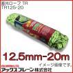 蓄光ロープ TR 12.5mm-20m AX0100-6117 アックスブレーン
