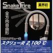 スネークファイヤー GT-9000F プリンスガス