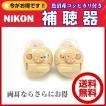 [片耳/装用耳選択] ニコン 補聴器 NEF-02 簡単設計 届いたその日から使えます 父の日 敬老の日 母の日 プレゼント ギフト 贈り物