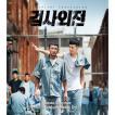 [初回ポスター(丸めて同梱)付] 韓国映画OST / 『華麗なるリベンジ』(原題「検事外伝)