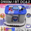 オプティマ バッテリー ブルー OPTIMA D900M / BT DC-4.2L マリン仕様 (GWI 正規輸入品 3年保証)