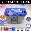ブルートップ D1200M / BT DC5.0L / 8027-227 / 国産車##D31R オプティマ バッテリー / OPTIMA