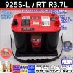 オプティマ バッテリー レッド OPTIMA 925S-L / RT R-3.7L / D23L互換 (GWI 正規輸入品 3年保証)