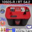 オプティマ バッテリー レッド OPTIMA 1050S-R / RT S-4.2L / D26R互換 (GWI 正規輸入品 3年保証)