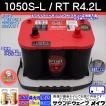 オプティマ バッテリー レッド OPTIMA 1050S-L / RT R-4.2L / D26L互換 (GWI 正規輸入品 3年保証)
