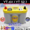 イエロートップ 6V / YT-2.1L / YT S2.1L / 8018-356 / VW イオス EOS オプティマ バッテリー / OPTIMA