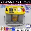 オプティマ バッテリー イエロー OPTIMA YT925S-L / YT R-3.7L / D23L Q-85 互換 (GWI 正規輸入品 3年保証)