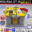 (予約販売)オプティマ バッテリー イエロー OPTIMA R33、R34 GT-R 標準仕様車用セット YT925S-L / YT R-3.7L (GWI 正規輸入品 3年保証)