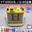 (予約販売)オプティマ バッテリー イエロー OPTIMA YT-105D23L 国産車用 D23L / Q-85 互換 ハイスペックモデル (GWI 正規輸入品 3年保証)