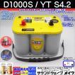 オプティマ バッテリー イエロー OPTIMA D1000S / YT S-4.2L / D26R S-95R 互換 (GWI 正規輸入品 3年保証)