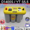 (予約販売)オプティマ バッテリー イエロー OPTIMA D1400S / YT S-5.5L (GWI 正規輸入品 3年保証)