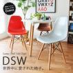 イームズチェア DSW 木製脚 PC-016W リプロダクト品 サイドシェルチェア ドゥエルレッグ Eames デザイナーズ 北欧 イームズ チェアー イームズチェアー