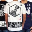 和柄 tシャツ【火消魂】ROD 纏刺繍 角字 半袖Tシャツ  メンズ 黒 白 紺