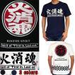 和柄 tシャツ【火消魂】丸刺繍 半袖Tシャツ 子持吉原繋ぎ メンズ 黒 白 紺