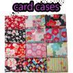 じゃばら 和柄カードケース 12柄種類 選べるシリーズ4 レディース
